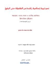 সন্তানের লালন-পালন ও তালীম তরবিয়ত : ইসলামিক দৃষ্টিকোণ