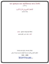 আল কুরআনের ভাষা অলৌকিকতার অনন্য নিদর্শন