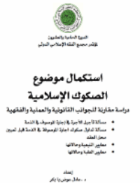 استكمال موضوع الصكوك الإسلامية – دراسة مقارنة للجوانب القانونية والعملية والفقهية
