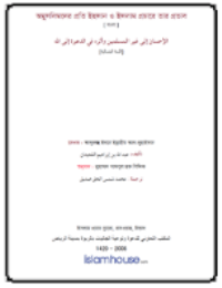 অমুসলিদের প্রতি ইহসান ও ইসলাম প্রচারে এর প্রভাব