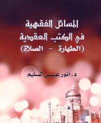المسائل الفقهية في الكتب العقدية (الطهارة – الصلاة)