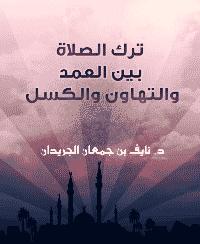 ترك الصلاة بين العمد والتهاون والكسل
