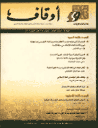 مجلة أوقاف العدد 5