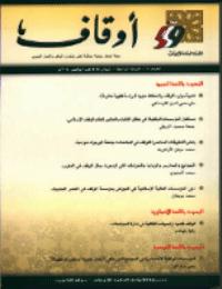 مجلة أوقاف العدد 7