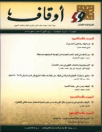 مجلة أوقاف (العدد 8)