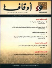 مجلة أوقاف العدد 10
