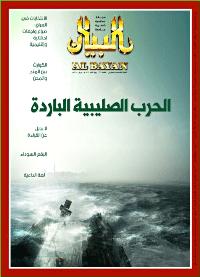 مجلة البيان العدد 272