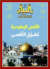 مجلة البيان العدد 273
