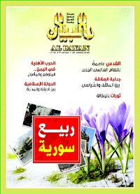 مجلة البيان العدد 286