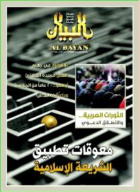 مجلة البيان العدد 292
