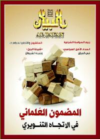 مجلة البيان العدد 303
