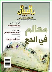 مجلة البيان العدد 316