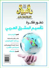مجلة البيان العدد 317
