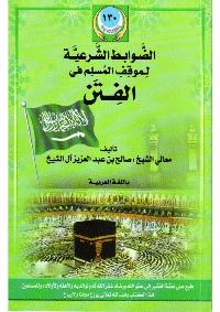 الضوابط الشرعية لموقف المسلم من الفتن