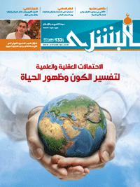 مجلة البشرى العدد 133