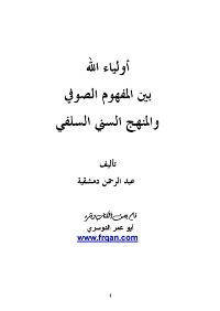 أولياء الله بين المفهوم الصوفي والمنهج السني السلفي