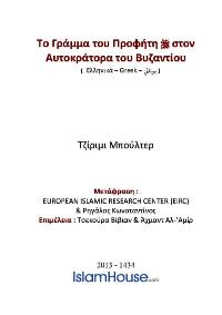 Το Γράμμα του Προφήτη στον Αυτοκράτορα του Βυζαντίου