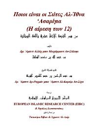 Ποιοι είναι οι Σιίτες Αλ-Ίθνα 'Ασαρίγια (Η αίρεση των 12)
