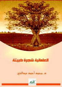 العلمانية شجرة خبيثة