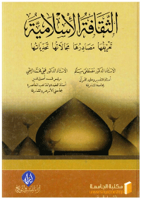 الثقافة الإسلامية: تعريفها – مصادرها – مجالاتها – تحدياتها