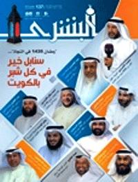 مجلة البشرى العدد 137
