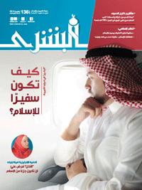 مجلة البشرى العدد 136