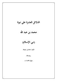 الدلائل العشرة على نبوة محمد بن عبد الله