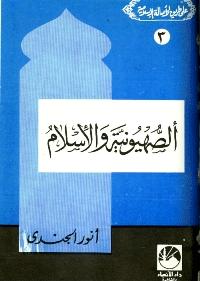 الصهيونية والإسلام