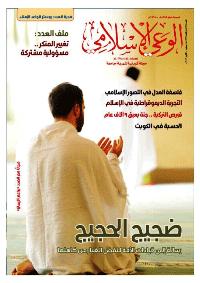 مجلة الوعي العدد 567