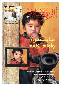 مجلة الوعي العدد 570
