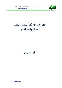 أشهر الفرق الأمريكية المعاصرة المنتسبة للإسلام وأثرها العقدي