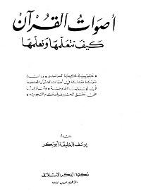 أصوات القرآن كيف نتعلمها ونعلمها