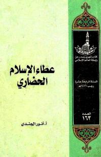 عطاء الإسلام الحضاري
