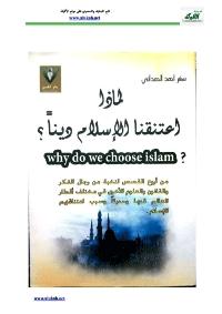 لماذا اعتنقنا الإسلام دينًا؟