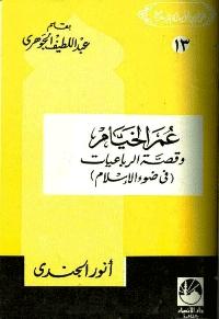 عمر الخيام وقصة الرباعيات في ضوء الإسلام