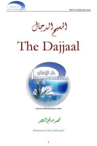The Dajjaal