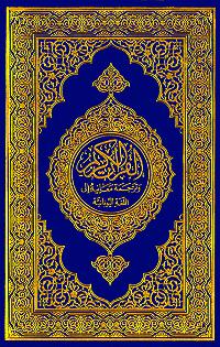 Το Ιερό Κοράνιο και μετάφραση των Εννοιών Του στην Ελληνική Γλώσσα