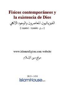 Físicos contemporáneos y la existencia de Dios