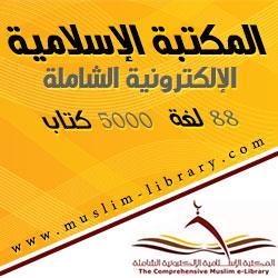 Muslim Library