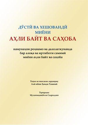 Book cover: Дӯстӣ ва хешовандӣ миёни аҳли байт ва саҳоба