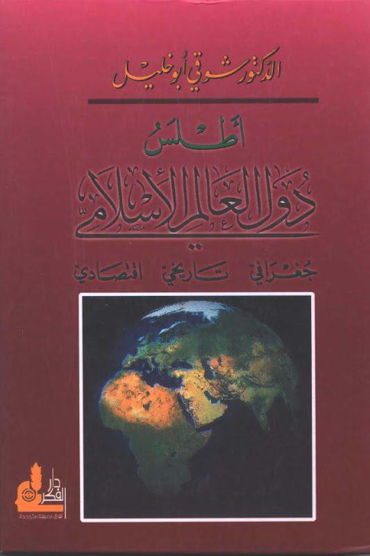أطلس دول العالم الاسلامي
