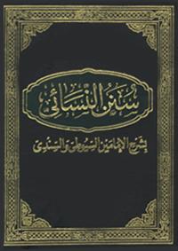 English Translation of Sunan An-Nasa