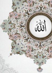 अल्लाह के पैग़म्बर के सद्व्यवहार