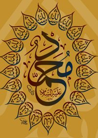 इस्लाम के पैग़म्बर मुहम्मद सल्लल्लाहु अलैहि व सल्लम