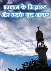 इस्लाम के सिद्धान्त और उसके मूल आधार