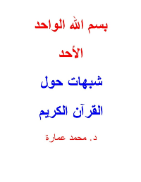 شبهات حول القرآن الكريم