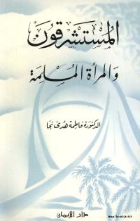 المستشرقون و المرأة المسلمة