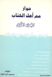 حوار مع اهل الكتاب .. الرد على شبهات حول الاسلام – ج1