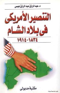 التنصير في بلاد الشام 1834- 1914