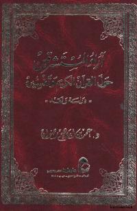 آراء المستشرقين حول القرآن الكريم وتفسيره ...دراسة و نقد - ج1
